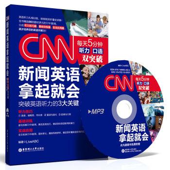CNN新闻英语拿起就会(附赠MP3光盘) pdf epub mobi txt 下载