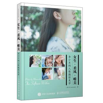 女生 柔风 唯美:李小月的人像摄影美学 pdf epub mobi txt 下载