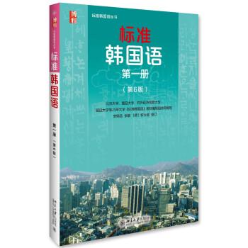 标准韩国语 韩语入门自学教材 第一册 (第6版) pdf epub mobi txt 下载