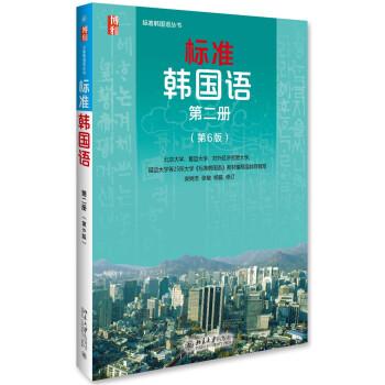 标准韩国语 韩语入门自学教材 第二册 (第6版) pdf epub mobi txt 下载