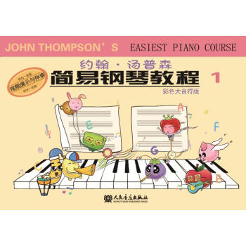 约翰·汤普森简易钢琴教程1 pdf epub mobi txt 下载