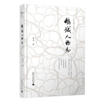 新民说 鹅城人物志 pdf epub mobi txt 下载