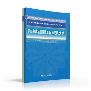 系统集成项目管理工程师考试大纲·第2版/全国计算机技术与软件专业技术资格 水平 考试指定用书 pdf epub mobi txt 下载