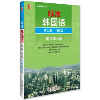 标准韩国语 韩语入门自学教材 同步练习册 第二册(第6版) pdf epub mobi txt 下载
