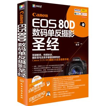 Canon EOS 80D数码单反摄影圣经 pdf epub mobi txt 下载