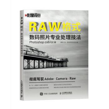 RAW格式数码照片专业处理技法(Photoshop CS6/CC版) pdf epub mobi txt 下载
