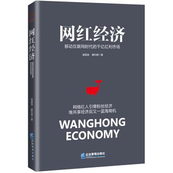 网红经济:移动互联网时代的千亿红利市场 pdf epub mobi txt下载