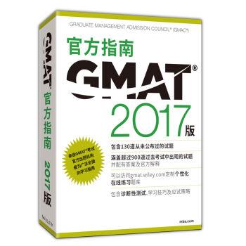 新东方 (2017)GMAT官方指南(综合) pdf epub mobi txt 下载