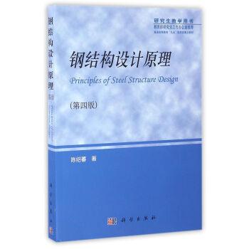 钢结构设计原理(第四版) pdf epub mobi txt 下载