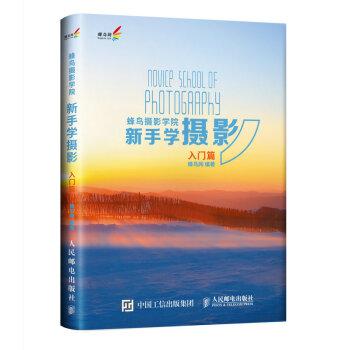 蜂鸟摄影学院新手学摄影(入门篇) pdf epub mobi txt 下载
