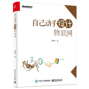 自己动手设计物联网 pdf epub mobi txt下载