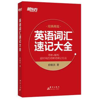 新东方 英语词汇速记大全 pdf epub mobi txt 下载