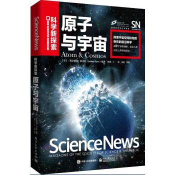 原子与宇宙(全彩) [Atom & Cosmos] pdf epub mobi txt 下载