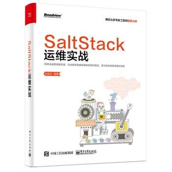 SaltStack运维实战 pdf epub mobi txt 下载