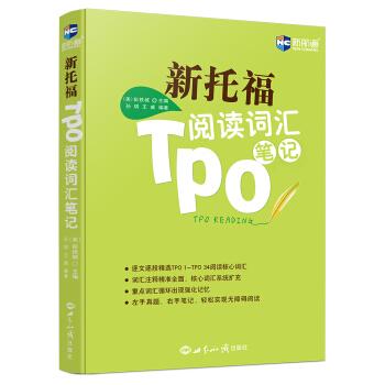 新航道 新托福TPO阅读词汇笔记 pdf epub mobi txt 下载