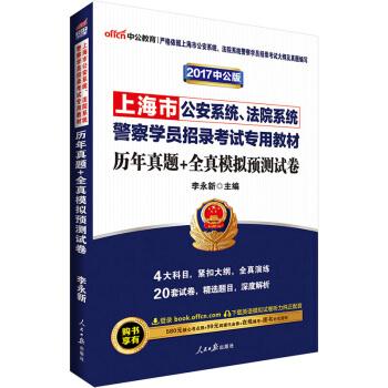中公版·2017上海市公安系统、法院系统警察学员招录考试专用教材:历年真题+全真模拟预测试卷 pdf epub mobi txt 下载