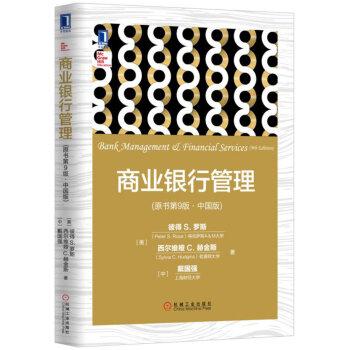商业银行管理(原书第9版 中国版) pdf epub mobi txt 下载