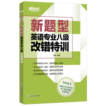新东方 新题型英语专业八级改错特训 pdf epub mobi txt 下载