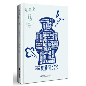 在日本:铁道研究会 pdf epub mobi txt 下载