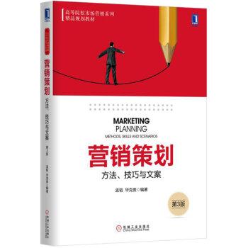 营销策划:方法、技巧与文案(第3版) pdf epub mobi txt 下载