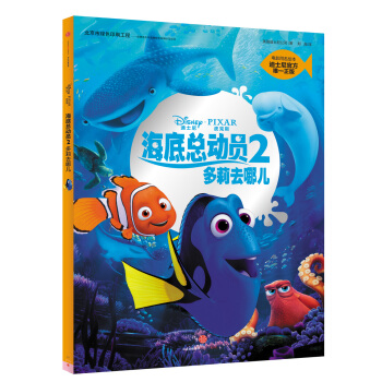 迪士尼动画电影海底总动员2·多莉去哪儿系列 迪士尼官方绘本 [3-6岁] pdf epub mobi txt 下载