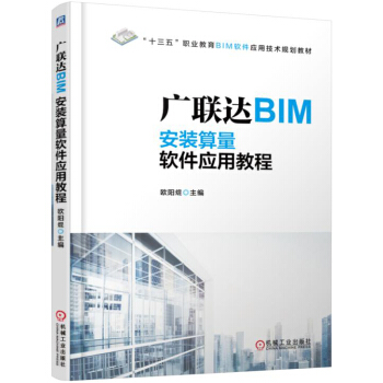广联达BIM安装算量软件应用教程 pdf epub mobi txt 下载