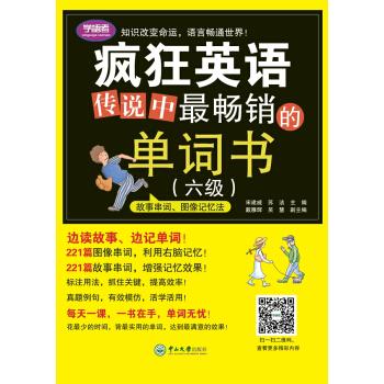 疯狂英语:传说中最畅销的单词书(六级) pdf epub mobi txt 下载