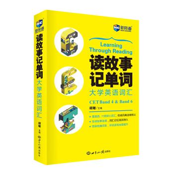 读故事记单词 大学英语词汇—新航道英语学习丛书 pdf epub mobi txt 下载