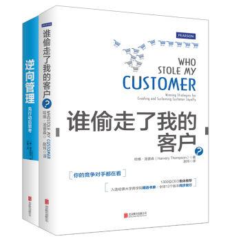 逆向管理+谁偷走了我的客户?(套装共2册) pdf epub mobi txt 下载