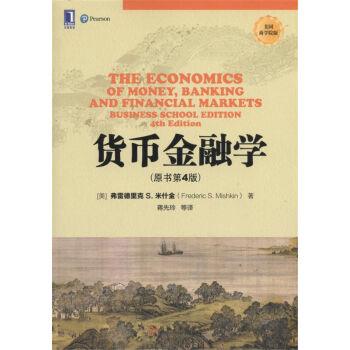 货币金融学(美国商学院版 原书第4版) pdf epub mobi txt 下载
