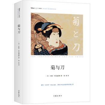 菊与刀(精装本) pdf epub mobi txt 下载