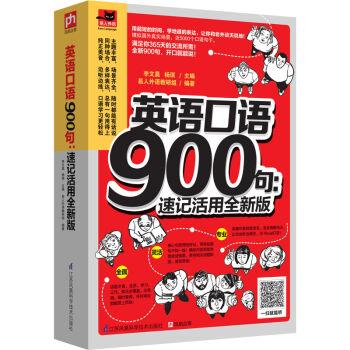 英语口语900句:速记活用全新版 pdf epub mobi txt 下载