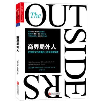 商界局外人:巴菲特尤为看重的八项企业家特质 [The Outsiders:Eight Unconventional CEOs and Their] pdf epub mobi 下载