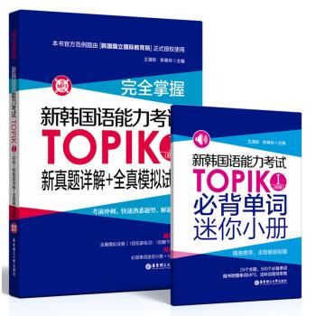 完全掌握.新韩国语能力考试TOPIKⅠ(初级)新真题详解+全真模拟试题(赠MP3光盘) pdf epub mobi txt下载