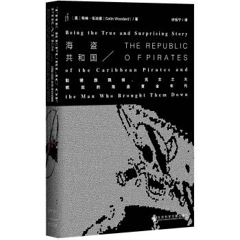甲骨文丛书·海盗共和国:骷髅旗飘扬、民主之火燃起的海盗黄金年代 pdf epub mobi txt 下载