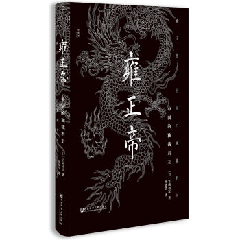 甲骨文丛书·雍正帝:中国的独裁君主 pdf epub mobi txt 下载