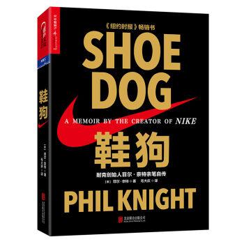 鞋狗: 耐克创始人菲尔·奈特亲笔自传(精装) [Shoe Dog: A Memoir by the Creator of NIKE] pdf epub mobi txt 下载