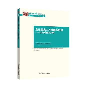 发达国家人才战略与机制:以德法英日为例 pdf epub mobi txt 下载