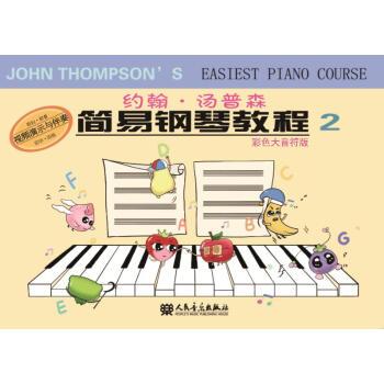 约翰·汤普森简易钢琴教程2 pdf epub mobi txt 下载