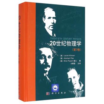 20世纪物理学(第3卷) [Twentieth Century Physics] pdf epub mobi txt 下载
