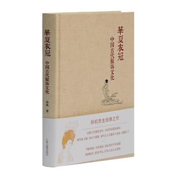华夏衣冠 中国古代服饰文化 pdf epub mobi txt 下载