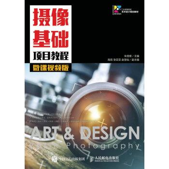 摄像基础项目教程(微课视频版) pdf epub mobi txt 下载
