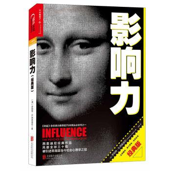 影响力(经典版)(新版) [Influence: The Psychology of Persuasion] pdf epub mobi txt 下载