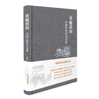 载驰载驱 中国古代车马文化 pdf epub mobi txt 下载