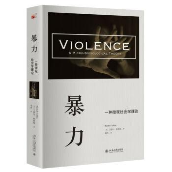 暴力 一种微观社会学理论 pdf epub mobi txt 下载