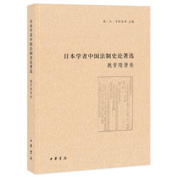 日本学者中国法制史论著选·魏晋隋唐卷(日本学者中国法制史论著选) pdf epub mobi txt 下载