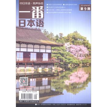一番日本语(2016年9月第九期 期刊) pdf epub mobi txt 下载
