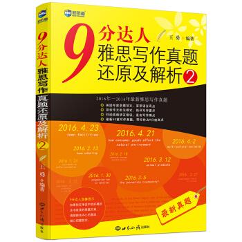 9分达人雅思写作真题还原及解析2—新航道英语学习丛书 pdf epub mobi txt 下载