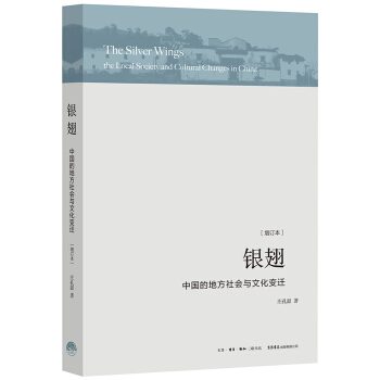银翅:中国的地方社会与文化变迁 pdf epub mobi txt 下载