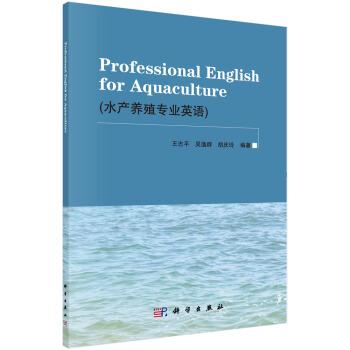 水产养殖专业英语 [Professional English for Aquaculture] pdf epub mobi txt 下载